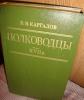 Историческая художественная проза - фотография №2